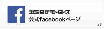 カミタケモータース公式Facebookページ