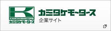 カミタケモータース企業サイト
